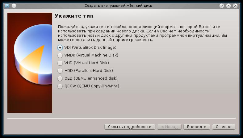 3.2) Создание нового жёсткого диска: