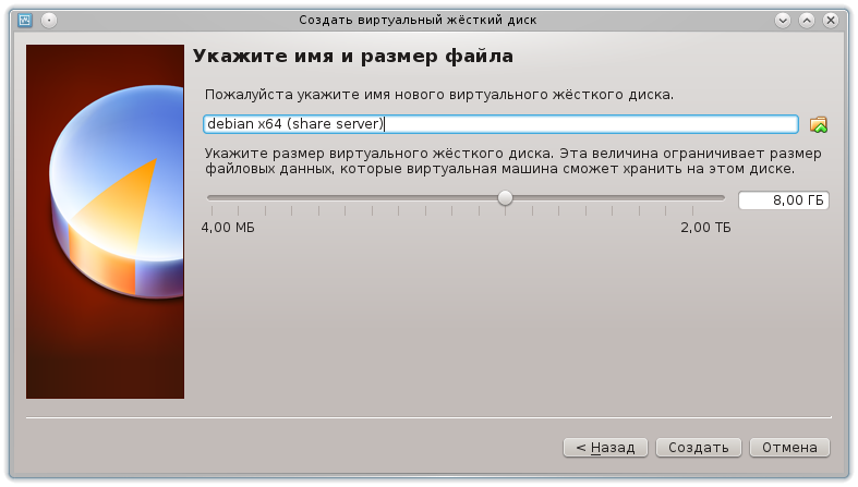 3.4) Создание нового жёсткого диска - имя и размер