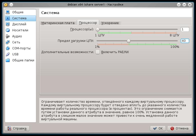 система - процессор: предел загрузки ЦП хост-машины виртуальной машиной